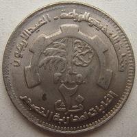 Судан 20 киршей 1985 г. 40 лет Продовольственной программе (d)