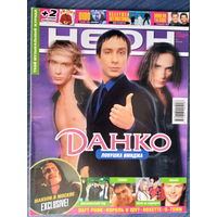 Журнал Неон #5 март 2001