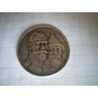 1 рубль 1913 г. - копия монеты.