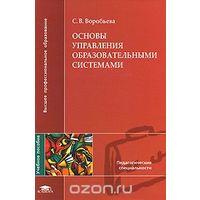 Воробьева. Основы управления образовательными системами