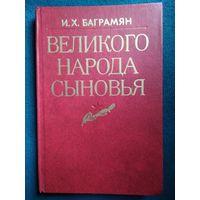 Иван Христофорович Баграмян Великого народа сыновья