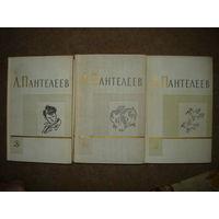 Л. Пантелеев. Собрание сочинений (комплект из 3 книг). Цена указана за 1 книгу!