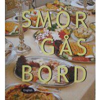 """""""Традиционные шведские блюда"""" (Швеция, рецепты и фотографии наиболее известных шведских блюд, на английском языке)"""