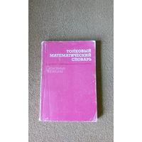 """А.М. Микиша, В.Б. Орлов """"Толковый математический словарь. Основные термины"""""""