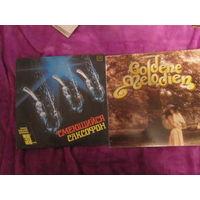 Смеющийся саксофон и Golden Melodien