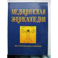 Медицинская энциклопедия. Все, что нужно знать о болезнях