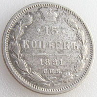 Россия, 15 копеек 1891 года, СПБ АГ, Биткин 124