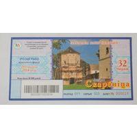 Лотерейный билет Скарбница 32 тираж (26.03.2014)
