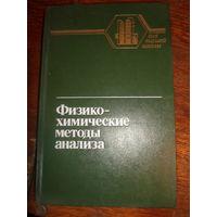 Физико-химические методы анализа В.Б. Алесковский и др. 1988г.