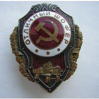 Отличный ШОФЁР(1944 г.)