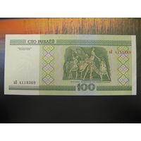 100 рублей ( выпуск 2000 ), серия вЯ, UNC