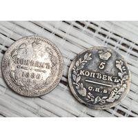 С 1 рубль Лот Две Монеты 5 копеек 1886 1822 Серебро Россия Бесплатная Доставка