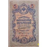 5 рублей 1909 года. УБ-479.