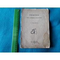 Пушкин под тайным надзором. Издание 1922 года. Модзалевский Б.Л.