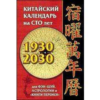 """Костенко. Китайский календарь на 100 лет для фэн-шуй, астрологии и """"Книги Перемен"""""""
