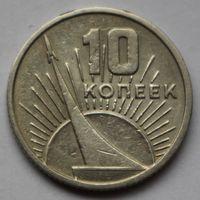 """10 копеек 1967 г. """"50 лет Советской власти"""""""