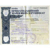 Украина. Приватизационный имущественный сертификат #1