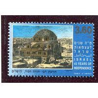 Израиль. 45 лет независимости