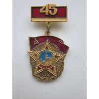 Медаль 45 лет победы.