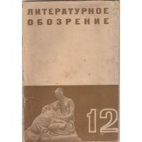 Литературное обозрение.1937год