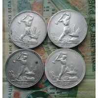 Полтинник. 50 копеек 1927,1926,1925,1924 гг Отличная подборка