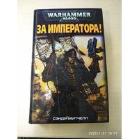 Warhammer 40000 За Императора