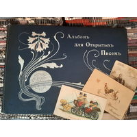 Царский альбом для открытых писем+9 открыток