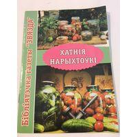 Консервирование в домашних условиях на беларуском языке Хатния нарыхтоуки