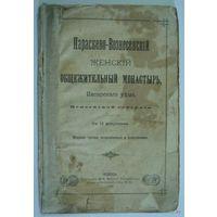 """Книга """" Параскево-Вознесенский женский общежительный монастырь. 1905г. Одесса."""