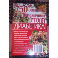 750 рецептов для праздничного стола диабетика.