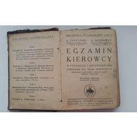 Старая книга на польском языке