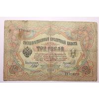 Россия, 3 рубля 1905 год, Шипов - Чихиржин