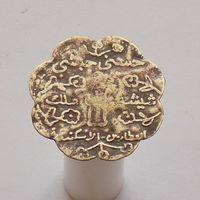 Османская империя жетон кальянной египетского города Александрия изготовлен на основе золотой монеты Абдул Хамида II