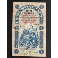 5 рублей 1898 года Тимашев Чихиржин - Состояние