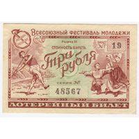 Лотерея 3 рубля 1957 Всесоюзный Фестиваль Молодежи XF-aUNC