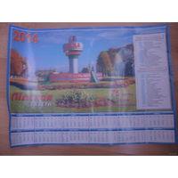 Настенный календарь Лидская газета 2014