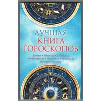W: Лучшая книга гороскопов. Мягкая обложка. 240 страниц.
