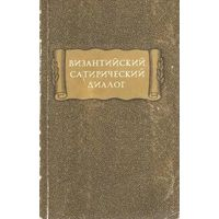 Византийский сатирический диалог (Литературные памятники)