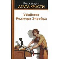 Книги из Коллекции Агата Кристи с журналами (1-22, 24-30, 33,34 выпуски)