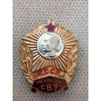 Московское СВУ СССР.