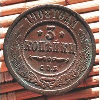 3 копейки 1908 очень хорошая, из шкатулки, старт с 1 рубля, без МПЦ