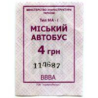 Билет Черкассы - 4 гривни городской автобус ВВВА