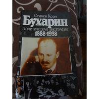 """Книга """"Бухарин"""" Стивен Коэн"""