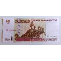 Россия 100000 рублей 1995