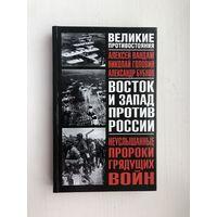 Великие противостояния. Восток и Запад против России. Неуслышанные пророки грядущих войн. 2004 г.и.