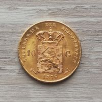 10 гульденов 1876 Нидерланды! Штемпельный блеск!