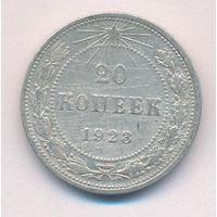 20 копеек 1923 года_состояние VF