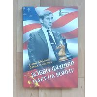 Великие шахматисты мира-Бобби Фишер идёт на войну. 300страниц. Выход этой книги совпал с безвременным уходом из жизни 11-го чемпиона мира Бобби Фишера
