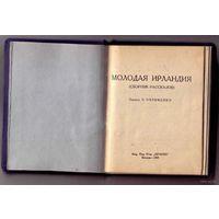 Молодая Ирландия. Иосиф Рот. Пьер Милль. /Конвалют из 3 книг/1926-1929гг.