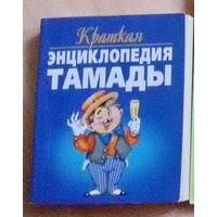 Краткая энциклопедия тамады